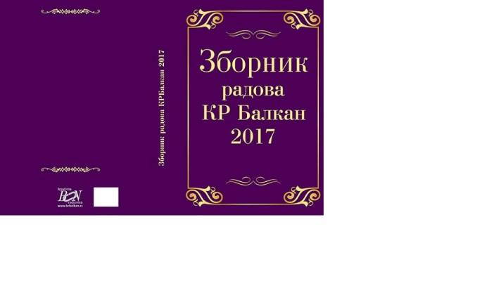 zbornik-radova-kreativna-radionica-balkan-2017